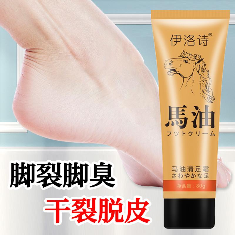护脚霜神器马油脚气膏清足霜保湿擦脚后跟防干裂龟裂一抹恢复滋润